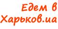 Едем в Харьков